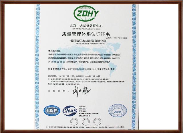 质量管理体系认证证书-650.jpg