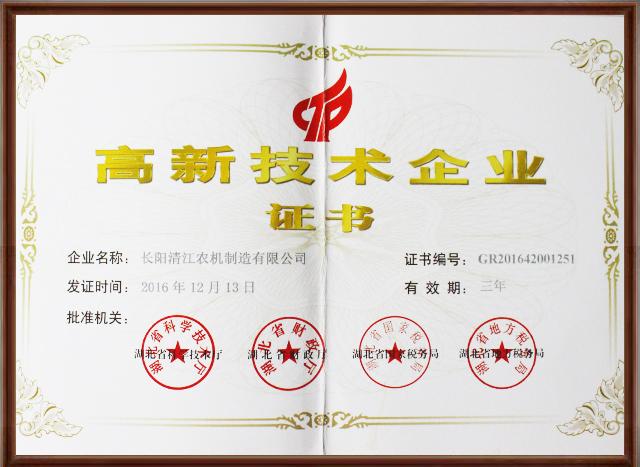 高新技术企业证书-650.jpg